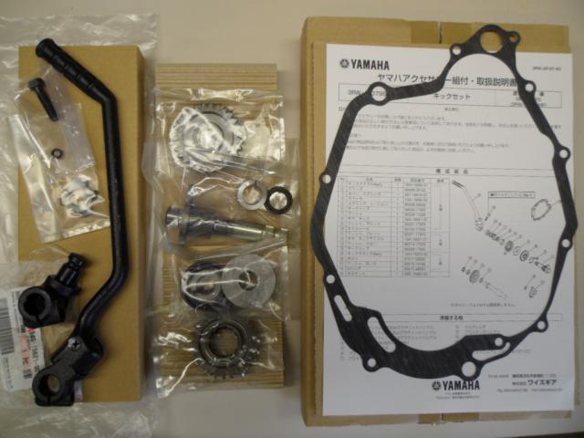 3RW-W0795-00-00 - 3RWW07950000 - Yamaha TW200 Kick Start Kit